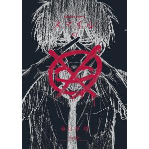 【初回50%OFFクーポン】スマイル(1) 電子書籍版 / 著者:春日井明 ebookjapan