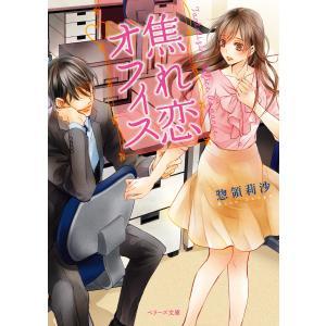 【初回50%OFFクーポン】焦れ恋オフィス 電子書籍版 / 惣領莉沙|ebookjapan