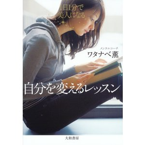 自分を変えるレッスン 電子書籍版 / ワタナベ薫|ebookjapan