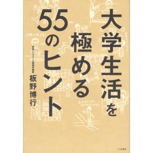 【電子書籍版】大学生活を極める55のヒント / 板野博行|ebookjapan