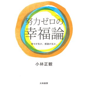努力ゼロの幸福論 電子書籍版 / 小林正観|ebookjapan