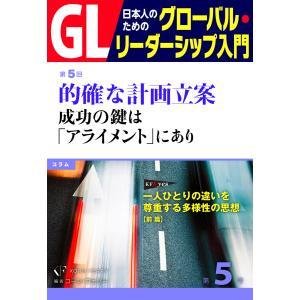 GL 日本人のためのグローバル・リーダーシップ入門 第5回 的確な計画立案:成功の鍵は「アライメント」にあり 電子書籍版|ebookjapan