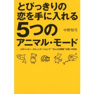 """とびっきりの恋を手に入れる5つのアニマル・モード(大和出版) このハッピー・コミュニケーションで""""カレとの関係""""は思いのまま 電子書籍版 ebookjapan"""
