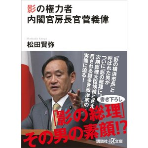影の権力者 内閣官房長官菅義偉 電子書籍版 / 松田賢弥
