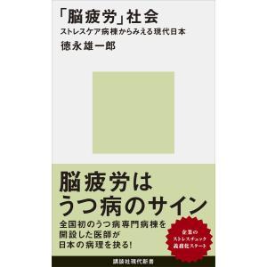 「脳疲労」社会 ストレスケア病棟からみえる現代日本 電子書籍版 / 徳永雄一郎|ebookjapan