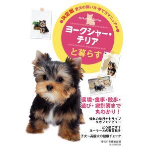 ヨークシャー・テリアと暮らす 電子書籍版 / 愛犬の友編集部