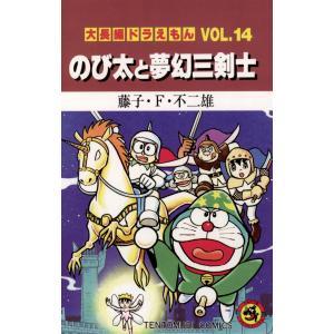 大長編ドラえもん(14) のび太と夢幻三剣士 電子書籍版 / 藤子・F・不二雄