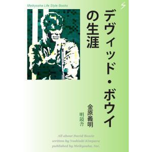 デヴィッド・ボウイの生涯 電子書籍版 / 著:金原義明 ebookjapan