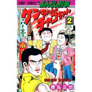 ふんどし刑事ケンちゃんとチャコちゃん (2) 電子書籍版 / 徳弘正也 ebookjapan