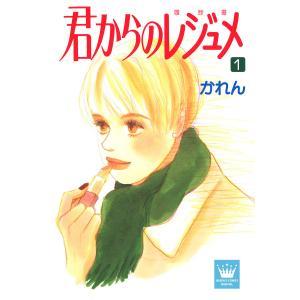 君からのレジュメ (1) 電子書籍版 / かれん|ebookjapan