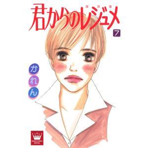 君からのレジュメ (7) 電子書籍版 / かれん|ebookjapan