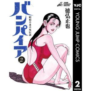 昭和不老不死伝説 バンパイア (2) 電子書籍版 / 徳弘正也 ebookjapan