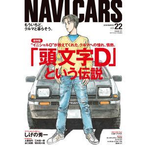 NAVI CARS Vol.22 2016年3月号 電子書籍版 / NAVI CARS編集部|ebookjapan