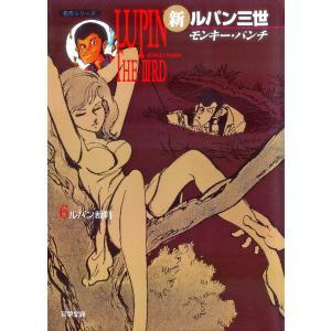 新ルパン三世 (6) 電子書籍版 / モンキー・パンチ ebookjapan