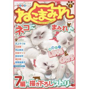 Digital Generation『ねこまみれ』 vol.1 電子書籍版 / ねこまみれ編集部 ebookjapan