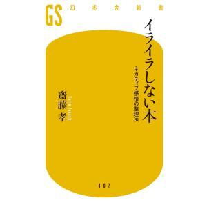 イライラしない本 ネガティブ感情の整理法 電子書籍版 / 著:齋藤孝|ebookjapan