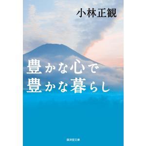 豊かな心で豊かな暮らし 電子書籍版 / 小林正観|ebookjapan