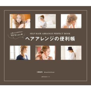 人気インスタグラマー YU-U発! ヘアアレンジの便利帳 電子書籍版 / 工藤由布