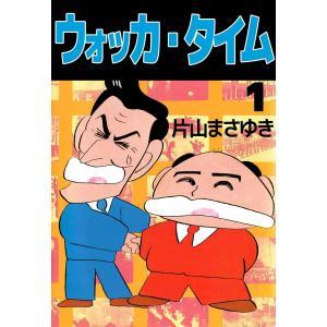 ウォッカ・タイム (1) 電子書籍版 / 片山まさゆき|ebookjapan