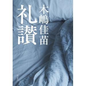 礼讃 電子書籍版 / 著者:木嶋佳苗|ebookjapan
