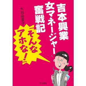吉本興業女マネージャー奮戦記「そんなアホな!」 電子書籍版 / 著:大谷由里子|ebookjapan