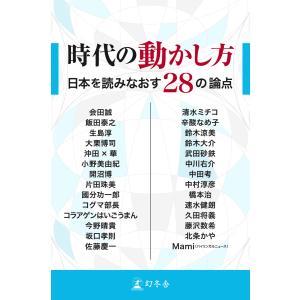 時代の動かし方 日本を読みなおす28の論点 電子書籍版|ebookjapan