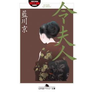 令夫人 電子書籍版 / 著:藍川京 ebookjapan