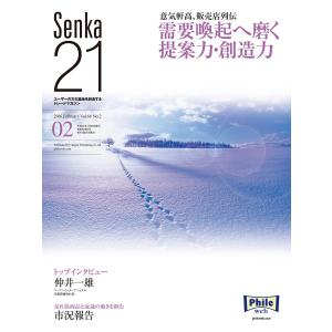 senka21 2016年2月号 電子書籍版 / senka21編集部|ebookjapan