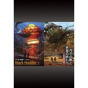月の山脈と世界の終わり(上下合本版) 電子書籍版 / 著:マーク・ホダー 訳:金子司|ebookjapan