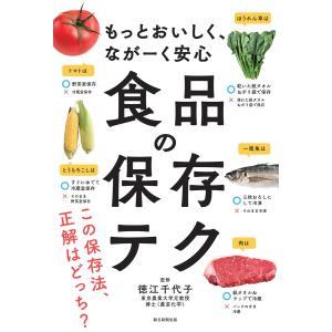 もっとおいしく、ながーく安心 食品の保存テク 電子書籍版 / 徳江千代子|ebookjapan