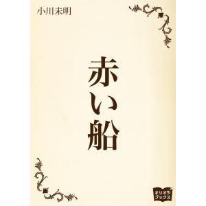 赤い船 電子書籍版 / 著:小川未明 ebookjapan