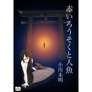 赤いろうそくと人魚 電子書籍版 / 著:小川未明 イラスト:こひやまあきひこ ebookjapan
