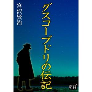 グスコーブドリの伝記 電子書籍版 / 著:宮沢賢治