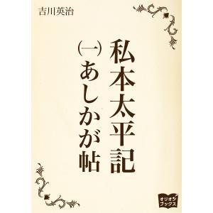 私本太平記 一 あしかが帖 電子書籍版 / 著:吉川英治