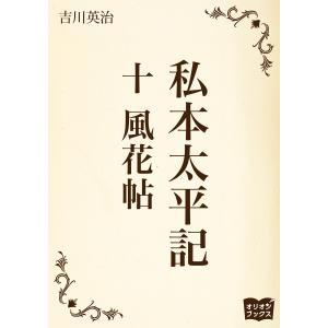 私本太平記 十 風花帖 電子書籍版 / 著:吉川英治|ebookjapan