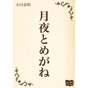 月夜とめがね 電子書籍版 / 著:小川未明 ebookjapan