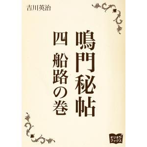 鳴門秘帖 四 船路の巻 電子書籍版 / 著:吉川英治