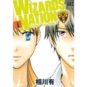 【初回50%OFFクーポン】WIZARDS NATION (1) 電子書籍版 / 相川有|ebookjapan