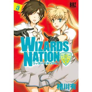 【初回50%OFFクーポン】WIZARDS NATION (3) 電子書籍版 / 相川有|ebookjapan