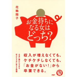 【初回50%OFFクーポン】お金持ちになる女はどっち? 電子書籍版 / 著:花輪陽子 ebookjapan