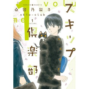 スキップ倶楽部 (1) 電子書籍版 / 桑田乃梨子|ebookjapan