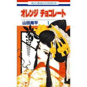 オレンジ チョコレート (1) 電子書籍版 / 山田南平|ebookjapan