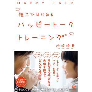 親子ではじめる ハッピートークトレーニング 電子書籍版 / 著:池崎晴美|ebookjapan