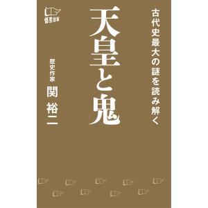 天皇と鬼 電子書籍版 / 著:関裕二 ebookjapan