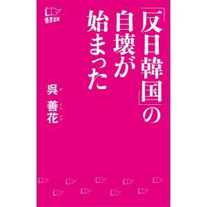 「反日韓国」の自壊が始まった 電子書籍版 / 著:呉善花 ebookjapan