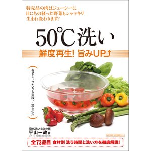 50℃洗い 電子書籍版 / 平山一政