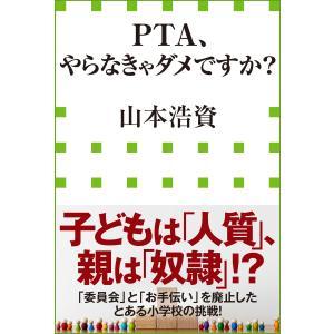 PTA、やらなきゃダメですか?(小学館新書) 電子書籍版 / 山本浩資