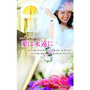 ウエディング・ストーリー2011 愛は永遠に 電子書籍版|ebookjapan