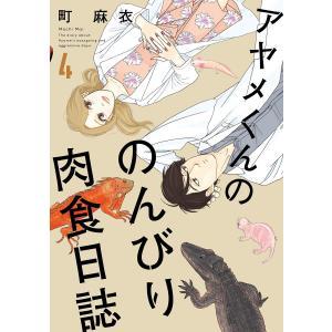 アヤメくんののんびり肉食日誌 (4) 電子書籍版 / 町麻衣 ebookjapan