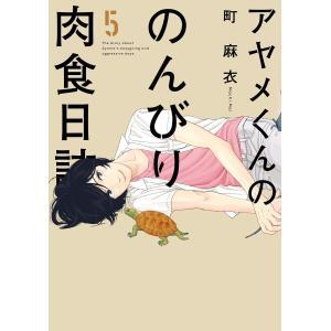 アヤメくんののんびり肉食日誌 (5) 電子書籍版 / 町麻衣 ebookjapan
